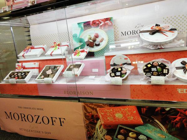 Шоколад Morozoff